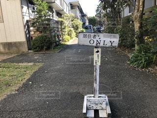 居住者ONLYの写真・画像素材[2906725]