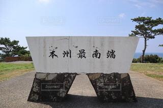 本州最南端の碑の写真・画像素材[4731004]
