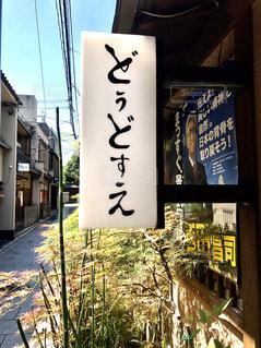 京都,観光,祇園,観光スポット,侍,古都,最古