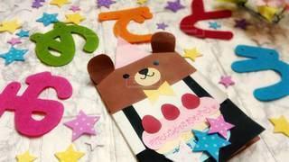 誕生日カードの写真・画像素材[3174447]