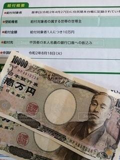 コロナ,通貨,現金,紙幣,テキスト,10万円,申請,給付金