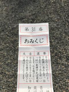 大吉の写真・画像素材[3283866]