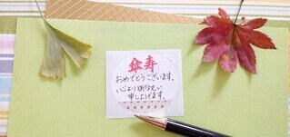 傘寿のお祝いのメッセージの写真・画像素材[3877837]