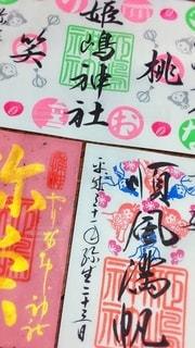 女子力UP!大阪で1番人気の御朱印♡の写真・画像素材[3405582]