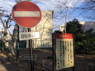標識と空のコントラスト🔴🔵の写真・画像素材[3506558]