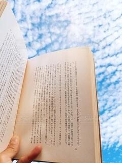 空と本です。の写真・画像素材[3698256]