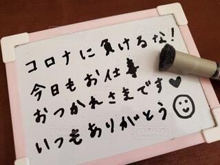 ホワイトボードにメッセージを…♡の写真・画像素材[3895886]