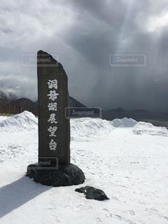 雪の覆われた斜面側にサイン - No.910008