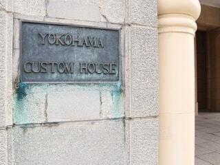 横浜税関の写真・画像素材[4813929]