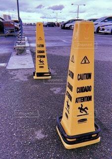 屋外,看板,雲,駐車場,黄色,道路,曇り,標識,危険,地面,雨上がり,通り,パーキング,テキスト,黄色アスファルト,アテンション