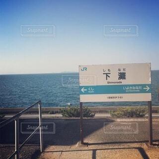 風景,海,空,屋外,駅,水面,海岸