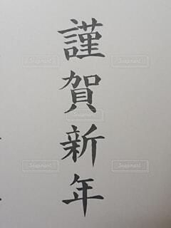 趣味,謹賀新年,書道,習字,年賀状,筆文字,筆耕
