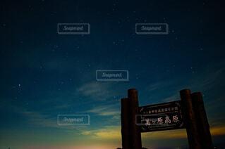 美ヶ原高原の星空の写真・画像素材[4084875]