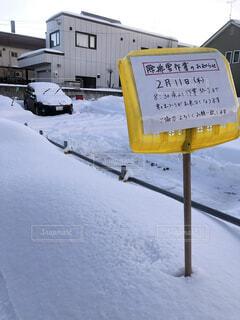 空,雪,屋外,看板,車,標識,除雪,車両,テキスト,戸外,排雪,予告