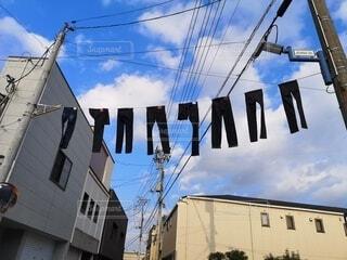 空にジーンズの写真・画像素材[4169173]