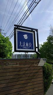 風景 - No.486135