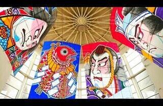 巨大凧の博物館の写真・画像素材[4414843]