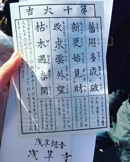 初詣はおみくじをの写真・画像素材[991274]
