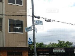 空,建物,屋外,看板,窓,標識,家,テキスト,アピール強め