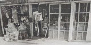 昭和の日用品、雑貨の店の写真・画像素材[4784668]