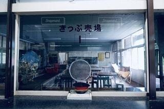 レトロな駅カフェの写真・画像素材[4839873]