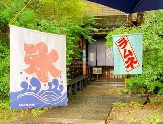 日本の夏の写真・画像素材[4642673]