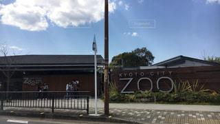 京都,動物園