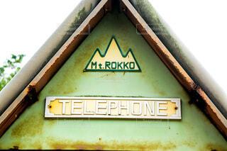 六甲山の電話ボックスの写真・画像素材[4777025]