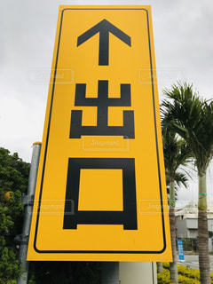 黄色,案内板,出口,カンバン