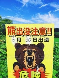 看板,晴れ,北海道,山,新緑,注意,危険,秋晴れ,熊,人里