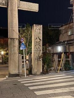 空,建物,夜,屋外,京都,神社,散歩,道路,標識,樹木,道,歩道,八坂神社,歴史,通り,草木,日本文化,縁石,街路灯