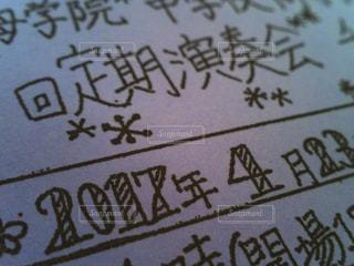 文字の写真・画像素材[408148]