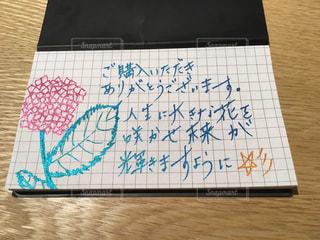 メルカリ購入者へ♡愛を込めて手書きメッセージの写真・画像素材[3209296]
