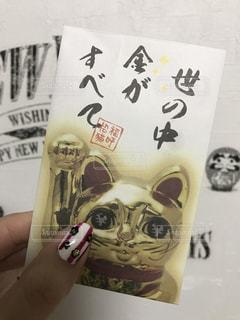 招き猫 - No.300954
