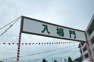 運動会の入場門の写真・画像素材[764140]