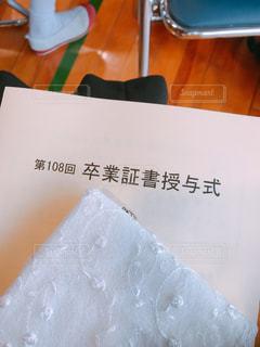 緊張、卒業証書授与式目前の式次第用紙の写真・画像素材[1087078]