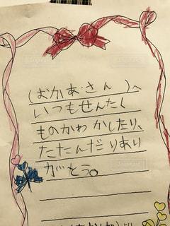 幼稚園児の息子からの手書きのお手紙の写真・画像素材[1845163]