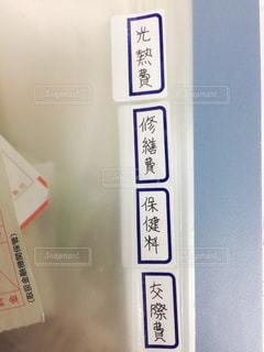 文字 - No.410726