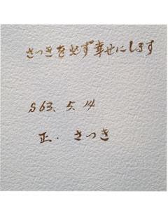 結婚 - No.399932