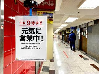 新型コロナで時短営業中の大阪の飲食店の写真・画像素材[4309194]