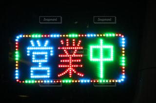 緑色のライトの写真・画像素材[1538140]