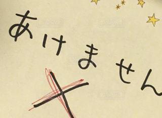 文字の写真・画像素材[406261]