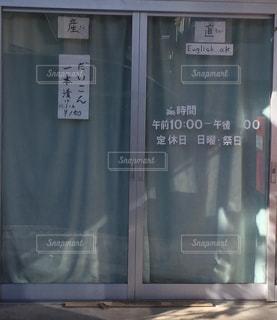 文字の写真・画像素材[397440]