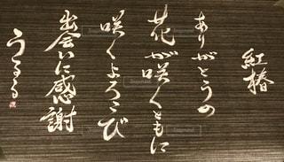 近くに一枚の紙のアップの写真・画像素材[1869809]