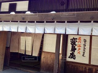 日光江戸村 - No.789004