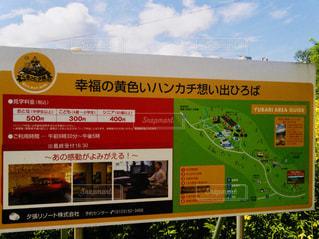 北海道 夕張 幸福の黄色いハンカチ想い出ひろばの写真・画像素材[800927]
