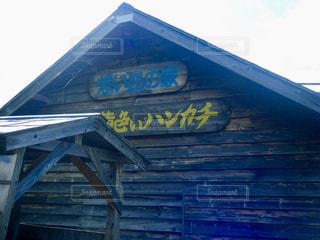 北海道 夕張 幸福の黄色いハンカチ想い出ひろばの写真・画像素材[800938]