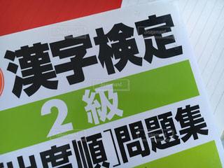 漢字検定の写真・画像素材[1307977]