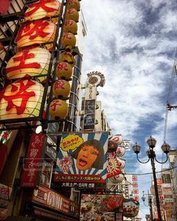 大阪の写真・画像素材[360453]