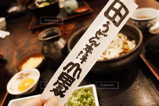 日本一のうどんの写真・画像素材[1463268]